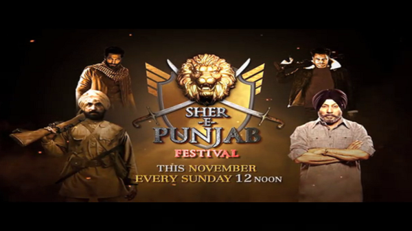 Aa gaya hai She-e-Punjab film festival every Sunday at 12 noon. Abh ho gaya na Sunday mazedaar?