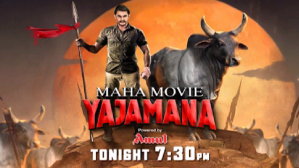 Woh aayega aur chhaa jaayega 💪🏻 Get ready for the dhamakedaar Maha Movie of the month Yajamana!   26th April   Sunday   7:30 pm.