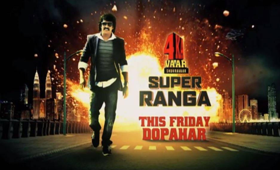 4 Ka Vaar Sukhravaar Presents Super Ranga On 21st Sept At Afternoon | Promo