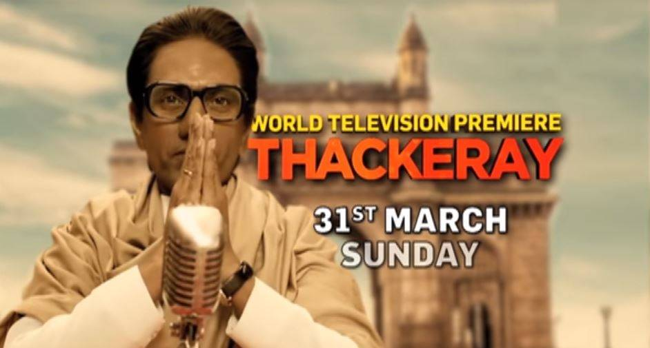 Colors Cineplex presents Thackeray on 31st March at 1 pm | Promo | Nawazuddin Siddiqui
