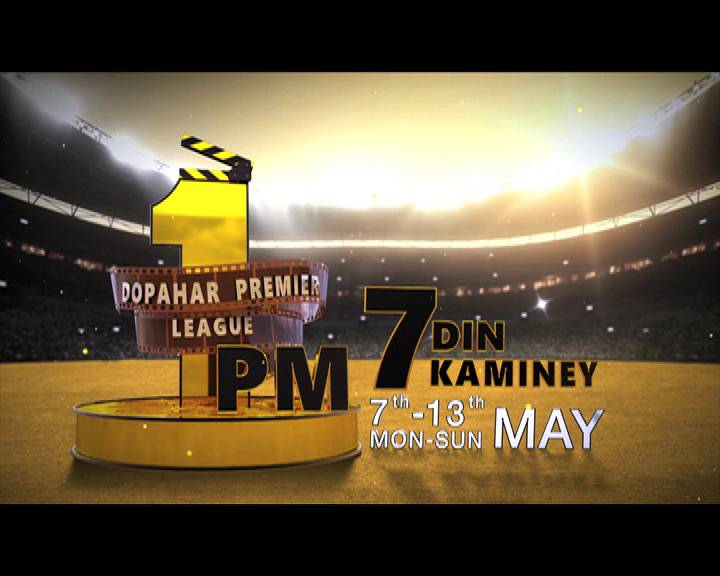 Dopahar Premier League: 7th-13th May at 1PM