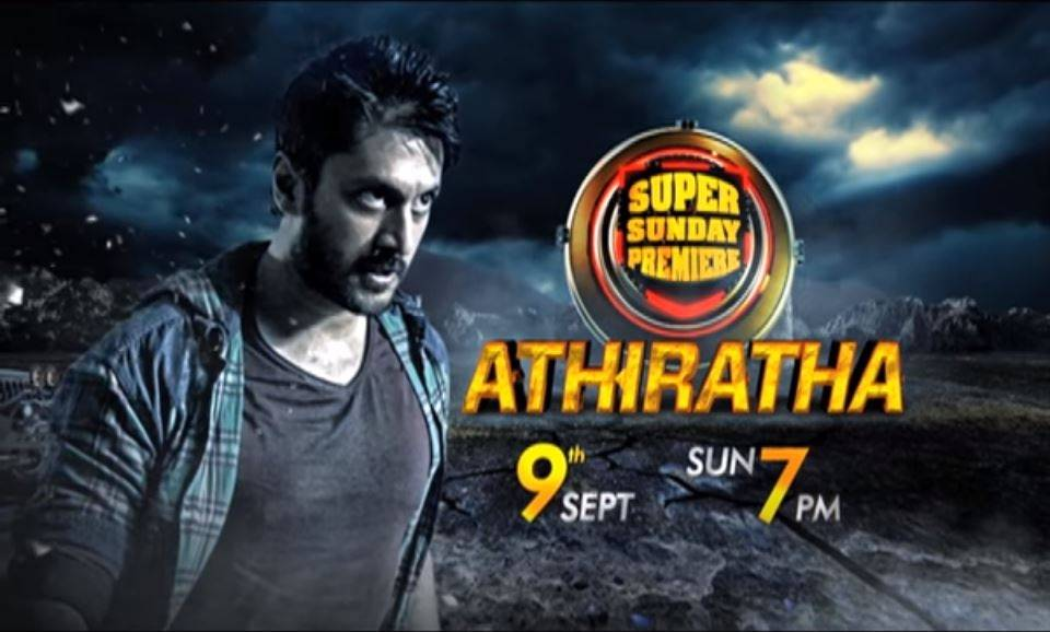 Super Sunday Premiere Presents Athiratha On 9th Sept at 7 pm | Promo