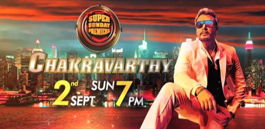 World Television Premiere of Chakravarthy on 2nd September at 7 pm | Super Sunday Premiere